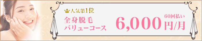 【人気第1位】VIO5回コース