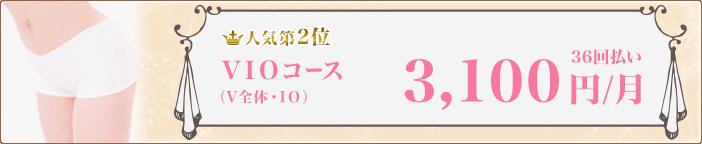 【人気第2位】ひざ下・ひじ下5回コース