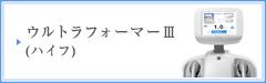 ウルトラフォーマーⅢ(ハイフ)