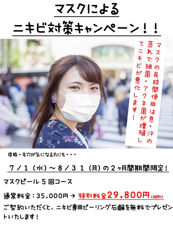 3)ゼロキャンペーン(脱毛